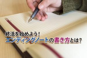 終活を始めよう!エンディングノートの書き方とは?