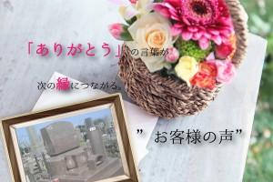 納骨の日には新しいお墓に母を納骨することが出来、大変感謝しております。