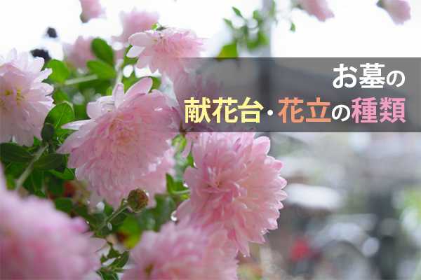 お墓の献花台・花立の種類