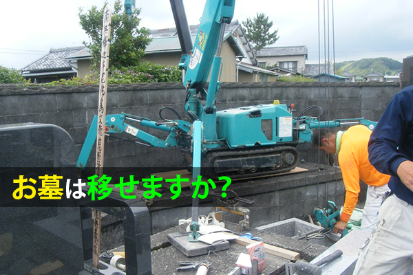 170121勝田「お墓は移せますか?」