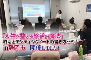 「人生を整える終活の魔法」終活とエンディングノートの書き方セミナーin静岡市 開催しました!