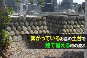 繋がっているお墓の土台を建て替える時の流れ