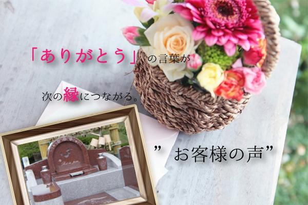 静岡県の墓石 改葬|お墓を注文してから完成するまで、本当に楽しく有意義な日々を過ごせました