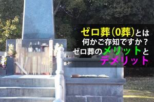 ゼロ葬(0葬)とは何かご存知ですか?ゼロ葬のメリットとデメリット