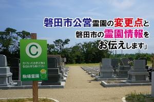 磐田市公営霊園の変更点と磐田市の霊園情報をお伝えします