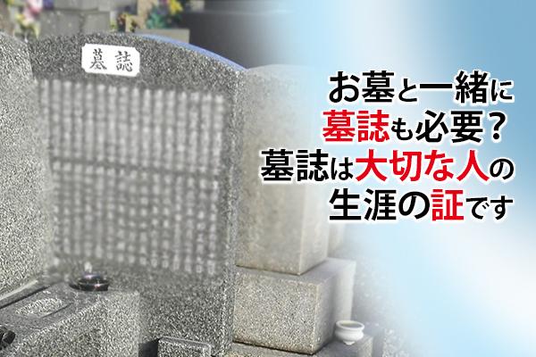 お墓と一緒に墓誌も必要?墓誌は大切な人の生涯の証です