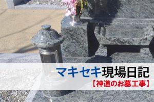 マキセキ現場日記:神道のお墓工事