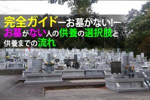 完全ガイド|お墓がない!?お墓がない人の供養の選択肢と供養までの流れ