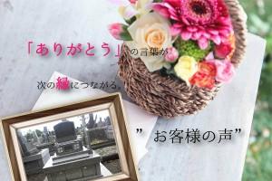 墓石の事、耐震の事など親切、丁寧な説明をして頂き初めてのお墓でもあったので安心して おまかせ致しました。
