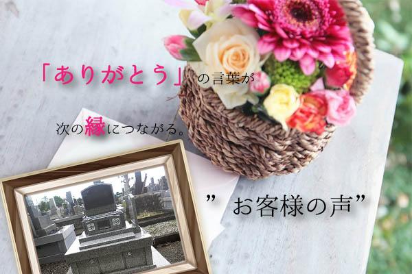お墓の事、墓石の耐震など親切丁寧な説明をして頂き安心しておまかせできました|静岡県 建墓