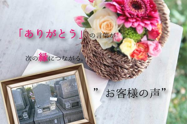 170424福島「お客様の声  立派なお墓を建てて頂きました!]