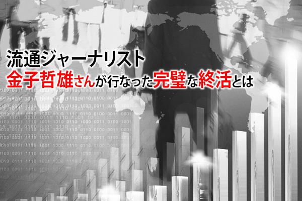 170409磯部「流通ジャーナリスト金子哲雄さんが行った完璧な終活とは」