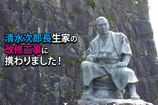 清水次郎長生家の改修工事に携わりました!