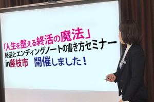 「人生を整える終活の魔法」終活とエンディングノートの書き方セミナーin 藤枝市開催しました!