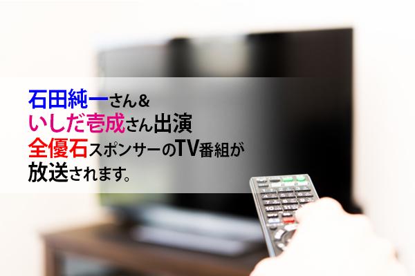 石田純一さん&いしだ壱成さん出演|全優石スポンサーのTV番組が放送されます。