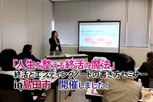「人生を整える終活の魔法」終活とエンディングノートの書き方セミナーin島田市開催しました!