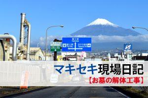 マキセキ現場日記・・・富士市でお墓を建てました!