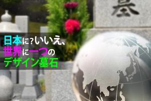 日本に?いいえ、世界に一つのデザイン墓石