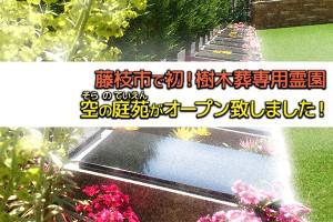 藤枝市で初!樹木葬専用霊園 空の庭苑(そらのていえん)がオープン致しました!