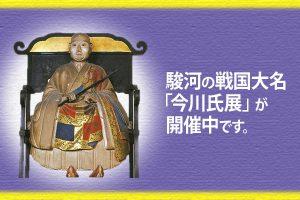【駿河の戦国大名 今川氏展】が開催中です。