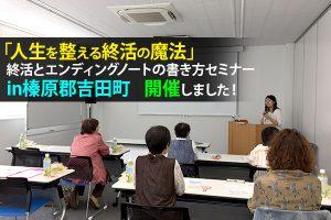 「人生を整える終活の魔法」終活とエンディングノートの書き方セミナーin榛原郡吉田町で開催しました!