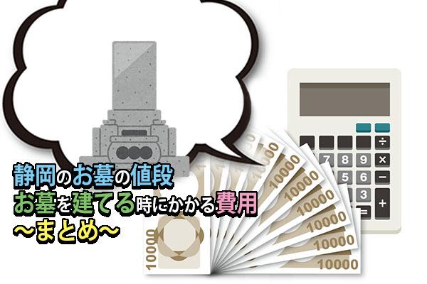 静岡県|お墓の値段:墓石を建てる時にかかる費用~まとめ~
