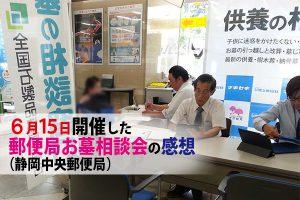 6月15日開催した郵便局お墓相談会の感想(静岡中央郵便局)