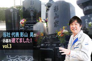 当社 代表 影山  晃がお墓を建てました!vol.3