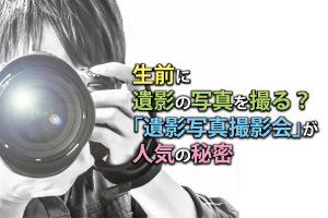 生前に遺影の写真を撮る?「遺影写真撮影会」が人気の秘密