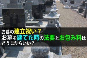 お墓の建立祝い?お墓を建てた時の法要とお包み料はどうしたらいい?