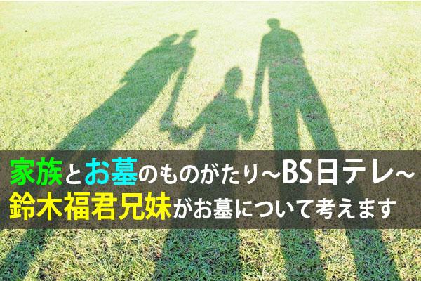 家族とお墓のものがたり~BS日テレ~・・鈴木福君兄妹がお墓について考えます