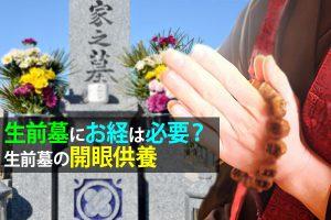 生前墓にお経は必要?生前墓の開眼供養