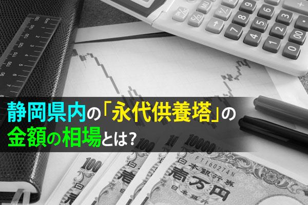 静岡県内の「永代供養墓」の金額の相場とは?
