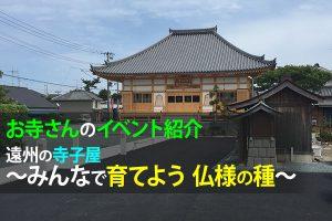 お寺さんのイベント紹介|遠州の寺子屋~みんなで育てよう 仏様の種~