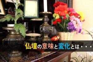 仏壇の意味と近年変わりつつある仏壇の変化とは・・