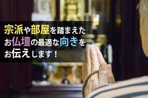 宗派や部屋を踏まえたお仏壇の最適な向きをお伝えします!