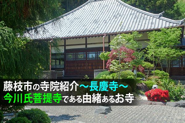 藤枝市の寺院紹介~長慶寺~|今川氏菩提寺である由緒あるお寺