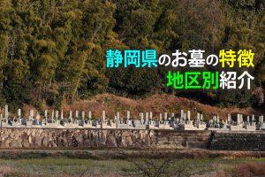 静岡県のお墓の特徴|地区別特徴