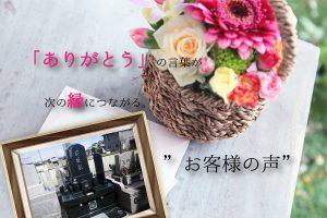静岡県 墓石|静岡県私の長い間、関わりをもった音楽との思いを形にしていただきました。