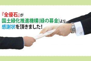 『全優石』が国土緑化推進機構(緑の募金)より感謝状を頂きました!