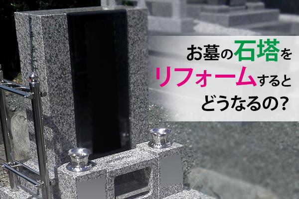 お墓の石塔をリフォームするとどうなるの?