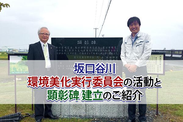 坂口谷川 環境美化実行委員会の活動と顕彰碑 建立のご紹介