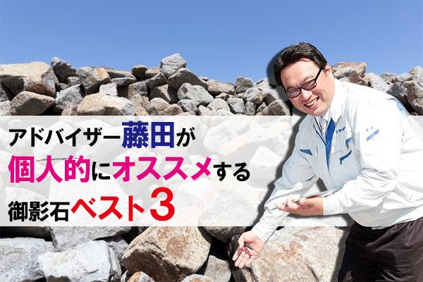 アドバイザー藤田が個人的にオススメする御影石ベスト3