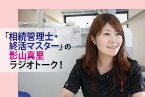 「相続管理士・終活マスター」の影山真里ラジオトーク!