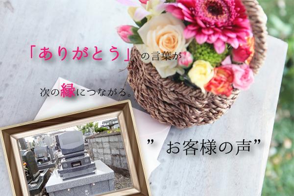 色々な注文に快く応じて下さり、立派なお墓を建ててあげる事が出来ました|静岡県 墓石