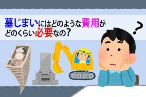 静岡県 墓石|墓じまいには、どのような費用が どのくらい必要なの?