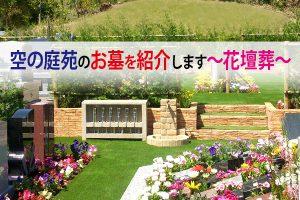 空の庭苑のお墓を紹介します~花壇葬~