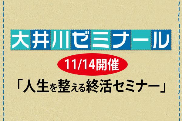 大井川ゼミナール 11/14開催「人生を整える終活セミナー」