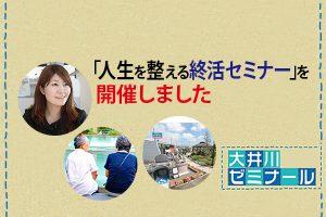 大井川ゼミナール 「人生を整える終活セミナー」を開催しました!
