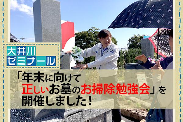 大井川ゼミナール 「年末に向けて正しいお墓のお掃除勉強会」を開催しました!